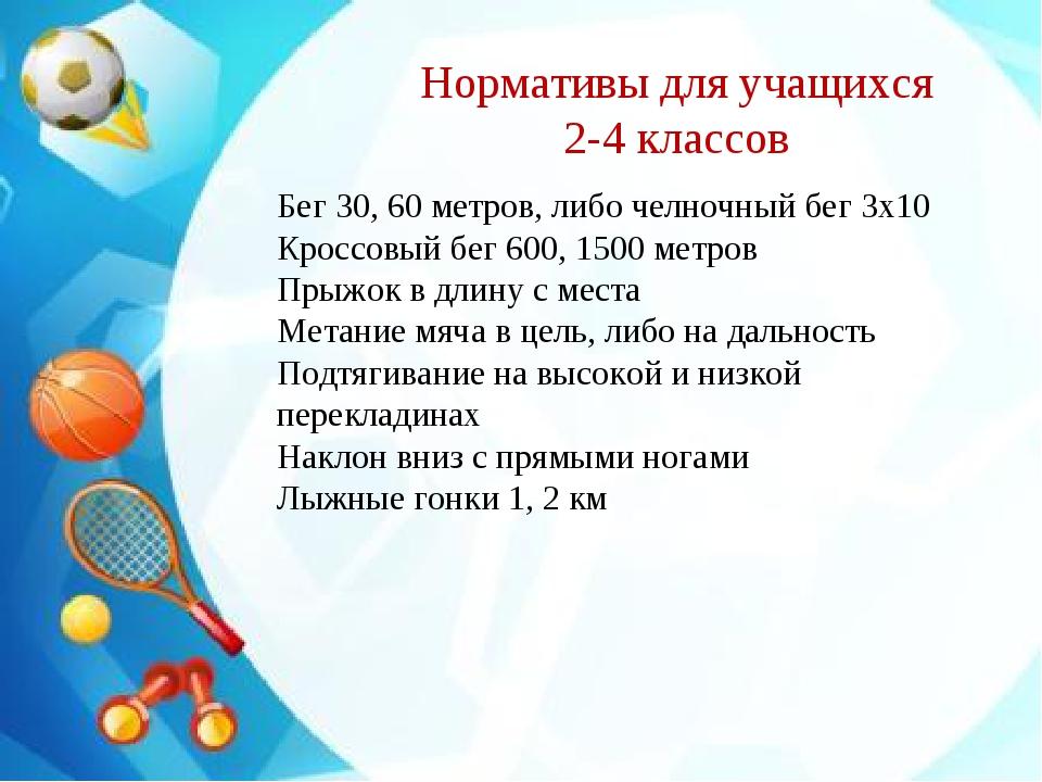 Бег 30, 60 метров, либо челночный бег 3х10 Кроссовый бег 600, 1500 метров Пры...