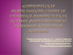 Родительский комитет 4«г» класса Намской начальной общеобразовательной школы