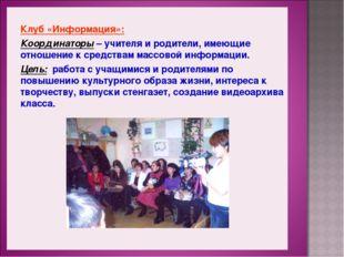 Клуб «Информация»: Координаторы – учителя и родители, имеющие отношение к ср