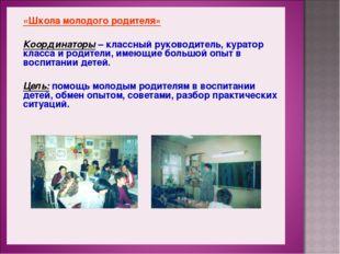 «Школа молодого родителя» Координаторы – классный руководитель, куратор класс