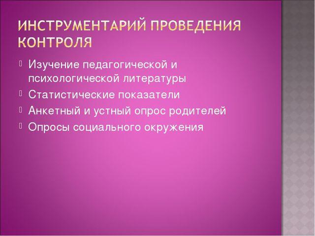 Изучение педагогической и психологической литературы Статистические показател...