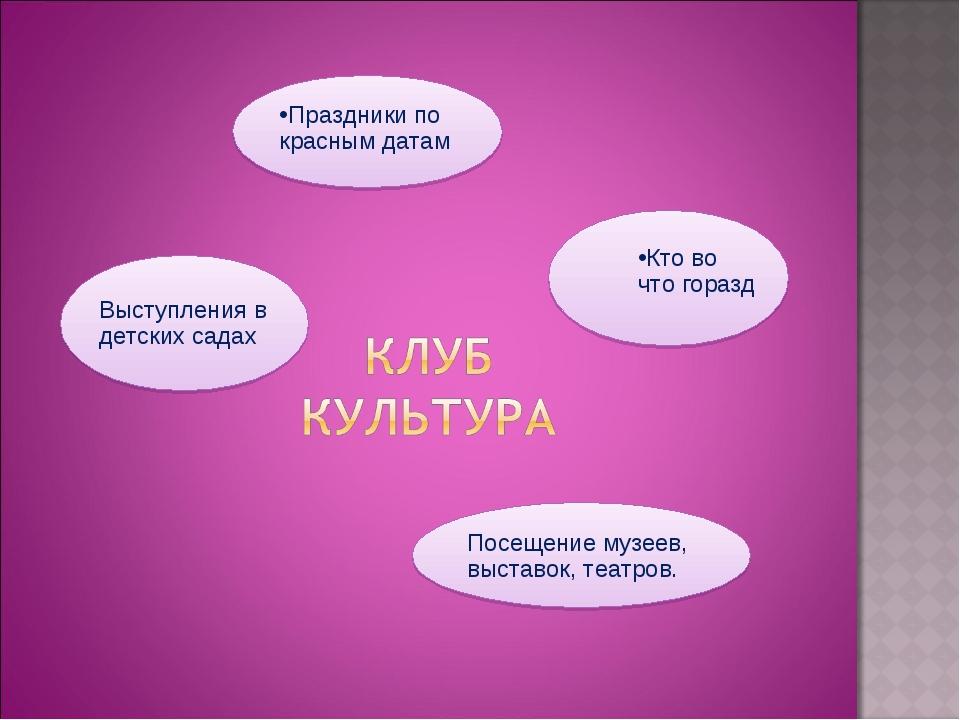 Праздники по красным датам Кто во что горазд Выступления в детских садах Посе...