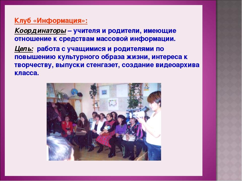 Клуб «Информация»: Координаторы – учителя и родители, имеющие отношение к ср...
