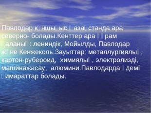 Павлодар күншығыс Қазақстанда ара северно- болады.Кенттер ара құрам қаланың: