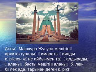Аттың Машхура Жусупа мешітінің архитектуралық ғимараты қиялды көрікпен және а