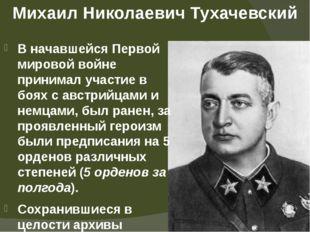 Михаил Николаевич Тухачевский В начавшейся Первой мировой войне принимал учас