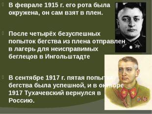 В феврале 1915 г. его рота была окружена, он сам взят в плен. После четырёх б