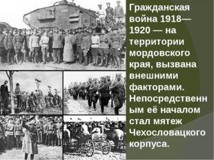 Гражданская война 1918—1920 — на территории мордовского края, вызвана внешним