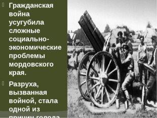 Гражданская война усугубила сложные социально-экономические проблемы мордовск