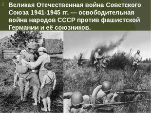 Великая Отечественная война Советского Союза 1941-1945 гг. — освободительная