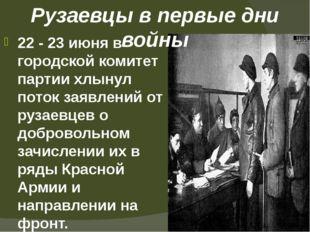 Рузаевцы в первые дни войны 22 - 23 июня в городской комитет партии хлынул по