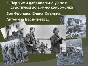 Первыми добровольно ушли в действующую армию комсомолки Зоя Фролова, Елена Ем