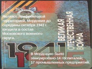 Являясь прифронтовой территорией, Мордовия до середины октября 1943 г. входил