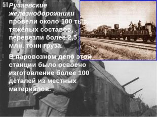 Рузаевские железнодорожники провели около 100 тыс. тяжёлых составов, перевезл