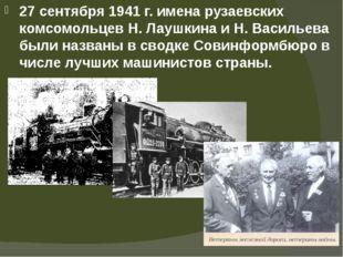 27 сентября 1941 г. имена рузаевских комсомольцев Н. Лаушкина и Н. Васильева