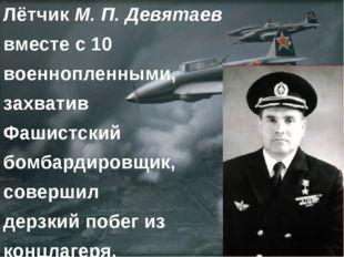 Лётчик М. П. Девятаев вместе с 10 военнопленными, захватив Фашистский бомбард
