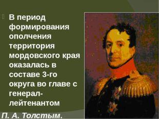 В период формирования ополчения территория мордовского края оказалась в соста