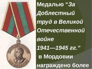 """Медалью """"За Доблестный труд в Великой Отечественной войне 1941—1945 гг."""" в Мо"""