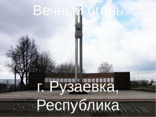 Вечный огонь г. Рузаевка, Республика Мордовия