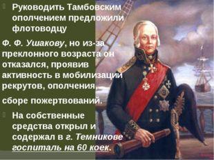 Руководить Тамбовским ополчением предложили флотоводцу Ф. Ф. Ушакову, но из-з