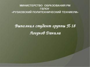 МИНИСТЕРСТВО ОБРАЗОВАНИЯ РМ ГБПОУ «РУЗАЕВСКИЙ ПОЛИТЕХНИЧЕСКИЙ ТЕХНИКУМ» Выпо