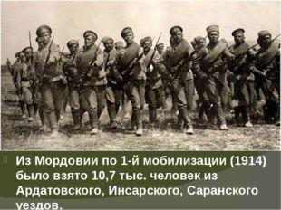 Из Мордовии по 1-й мобилизации (1914) было взято 10,7 тыс. человек из Ардатов