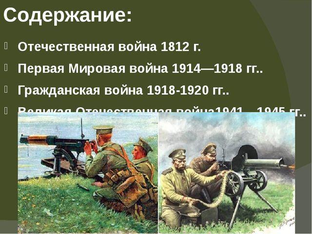 Содержание: Отечественная война 1812 г. Первая Мировая война 1914—1918 гг.. Г...