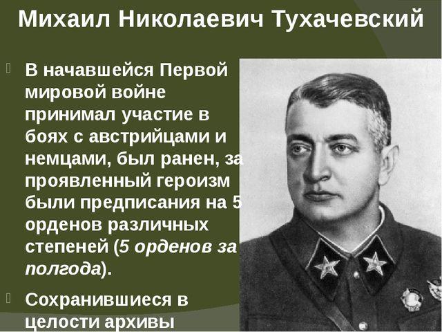 Михаил Николаевич Тухачевский В начавшейся Первой мировой войне принимал учас...