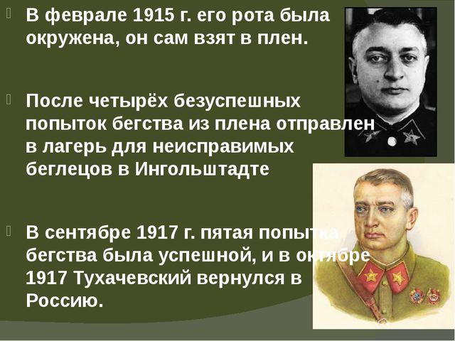 В феврале 1915 г. его рота была окружена, он сам взят в плен. После четырёх б...