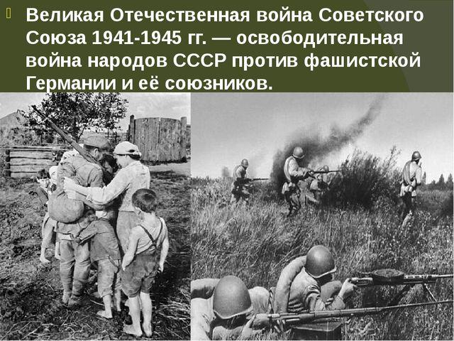 Великая Отечественная война Советского Союза 1941-1945 гг. — освободительная...