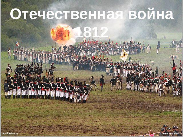 Отечественная война 1812