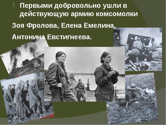 Первыми добровольно ушли в действующую армию комсомолки Зоя Фролова, Елена Ем...