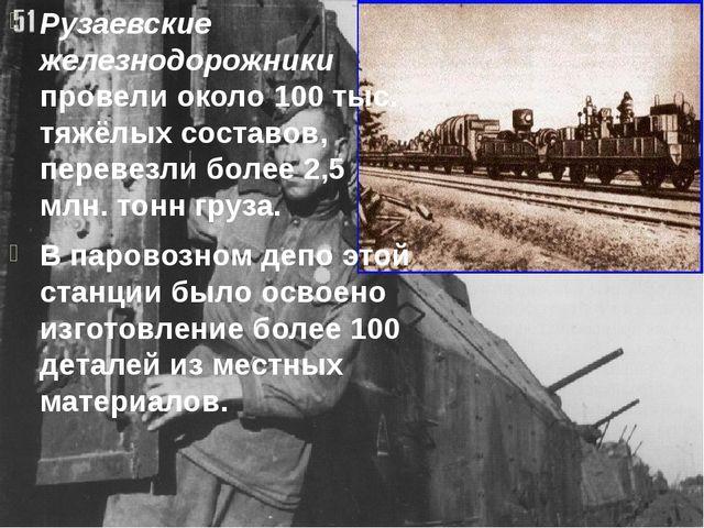 Рузаевские железнодорожники провели около 100 тыс. тяжёлых составов, перевезл...