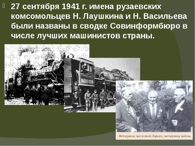 27 сентября 1941 г. имена рузаевских комсомольцев Н. Лаушкина и Н. Васильева...