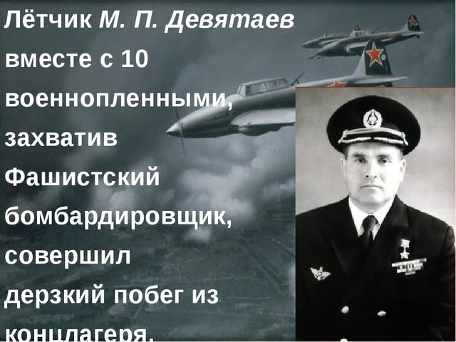 Лётчик М. П. Девятаев вместе с 10 военнопленными, захватив Фашистский бомбард...