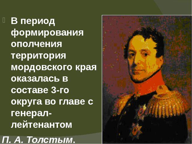 В период формирования ополчения территория мордовского края оказалась в соста...