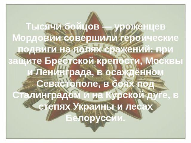 Тысячи бойцов — уроженцев Мордовии совершили героические подвиги на полях сра...
