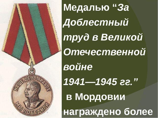 """Медалью """"За Доблестный труд в Великой Отечественной войне 1941—1945 гг."""" в Мо..."""