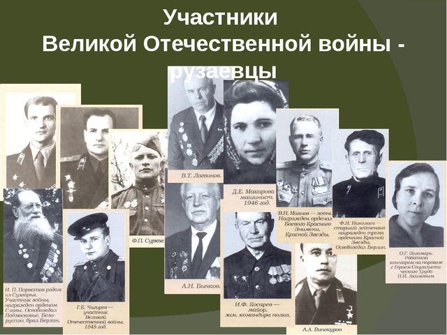 Участники Великой Отечественной войны - рузаевцы
