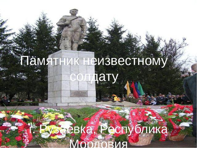 Памятник неизвестному солдату г. Рузаевка, Республика Мордовия