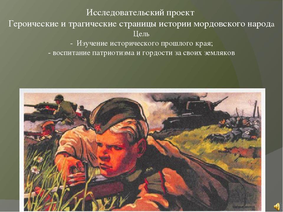Исследовательский проект Героические и трагические страницы истории мордовско...