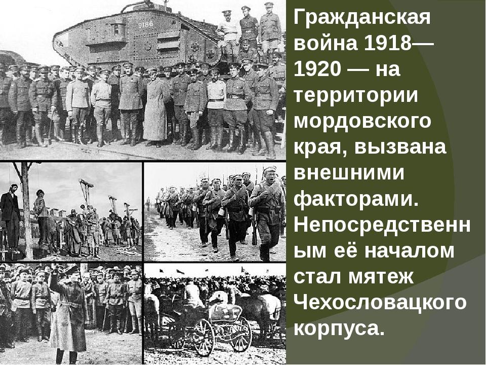 Гражданская война 1918—1920 — на территории мордовского края, вызвана внешним...