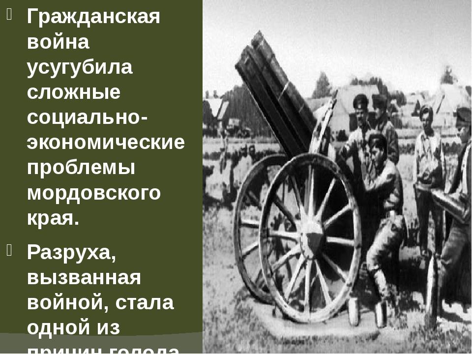 Гражданская война усугубила сложные социально-экономические проблемы мордовск...