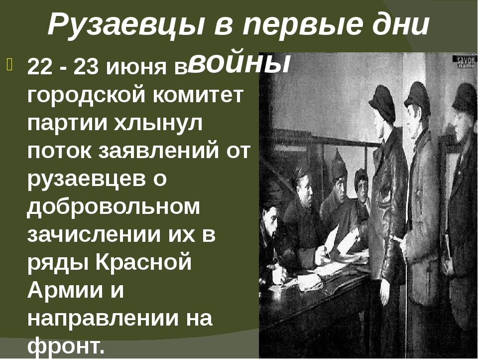 Рузаевцы в первые дни войны 22 - 23 июня в городской комитет партии хлынул по...