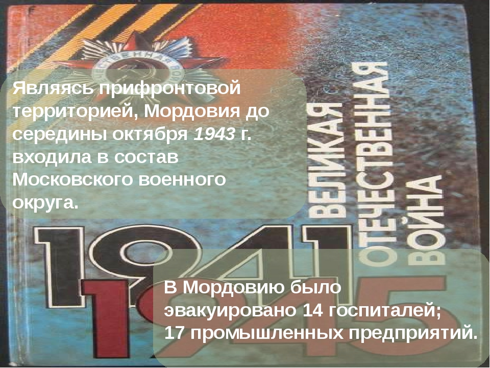 Являясь прифронтовой территорией, Мордовия до середины октября 1943 г. входил...