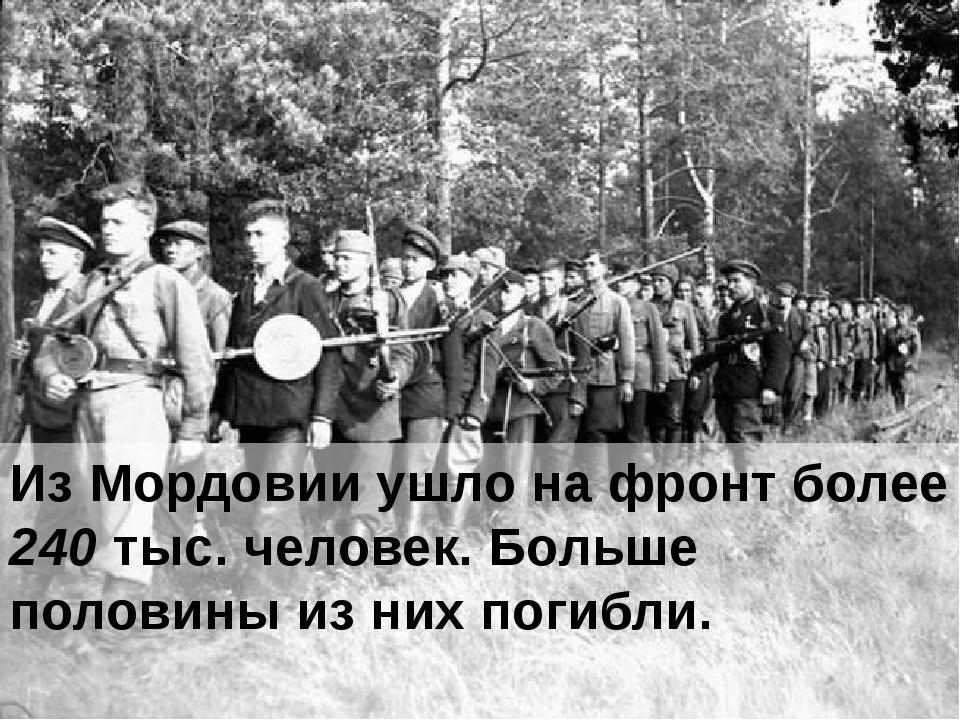 Из Мордовии ушло на фронт более 240 тыс. человек. Больше половины из них поги...