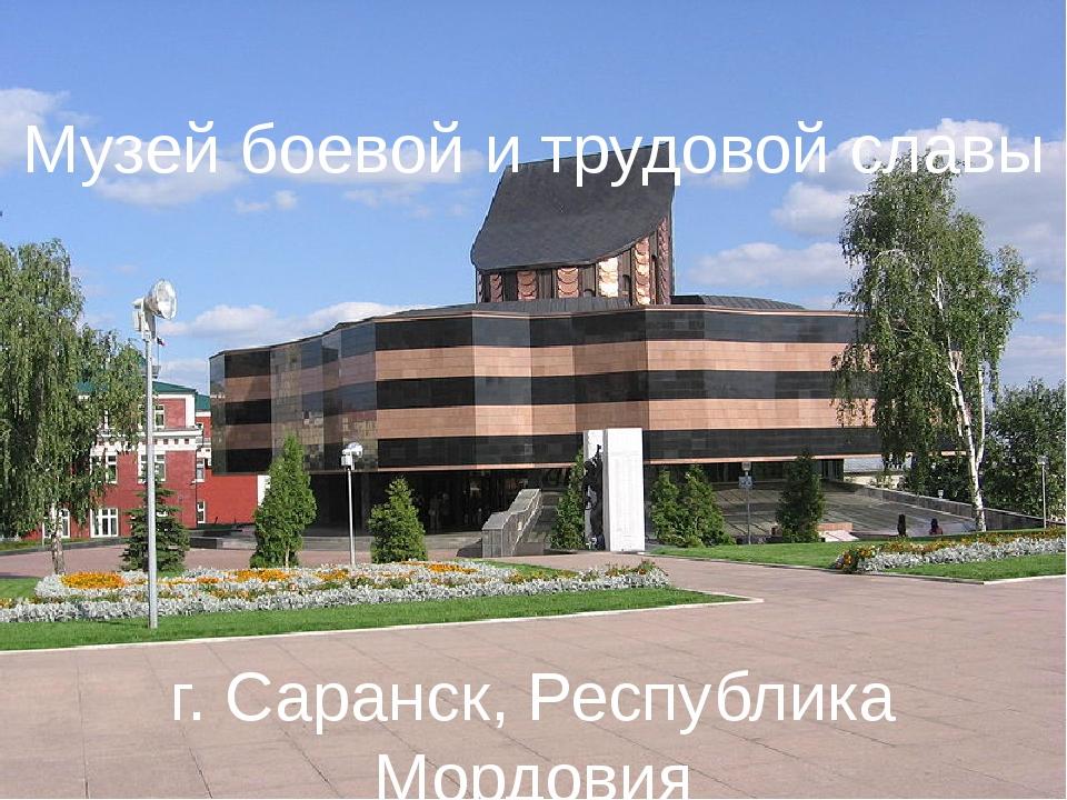 Музей боевой и трудовой славы г. Саранск, Республика Мордовия