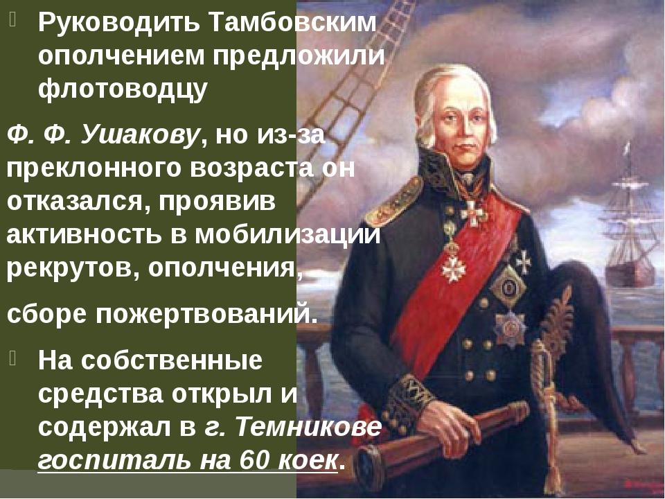 Руководить Тамбовским ополчением предложили флотоводцу Ф. Ф. Ушакову, но из-з...