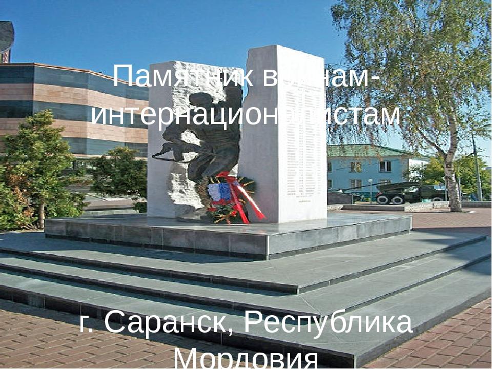 Памятник воинам-интернационалистам г. Саранск, Республика Мордовия