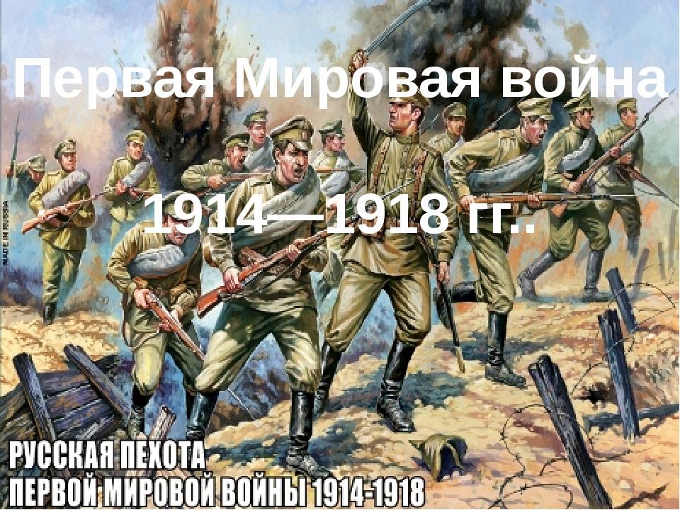 Первая Мировая война 1914—1918 гг..